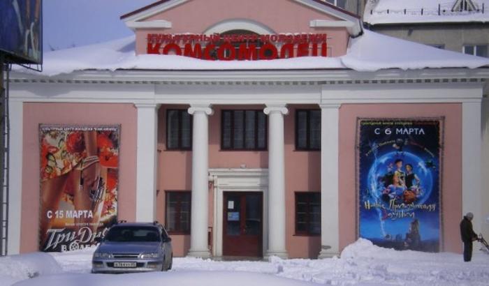 Здание молодежного центра «Комсомолец»