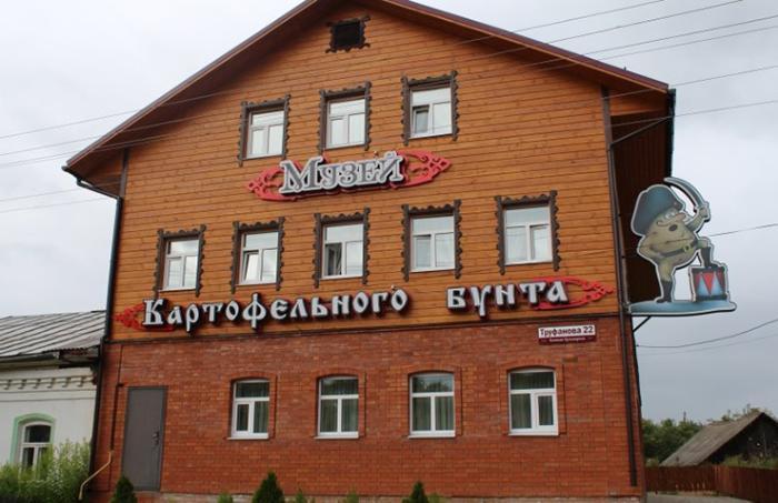 Великосельский музей Картофельного бунта