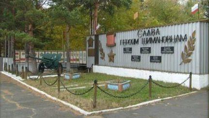 г. Шимановск. Памятник участникам войны с милитаристской Японией