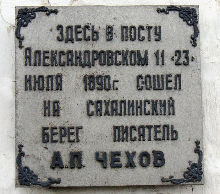 Мемориальная доска на проходной морского порта. Фото 2008 г.