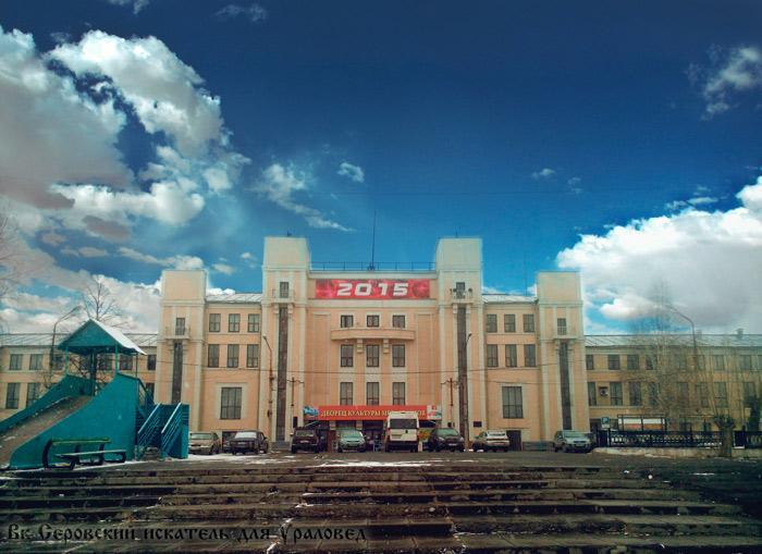 ДК Металлургов в Серове