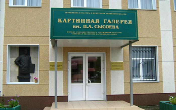 Картинная галерея имени Н. А. Сысоева