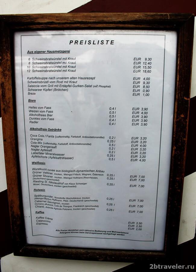 цены в сосисочной регенсбурга