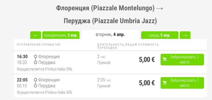 Расписание автобусов из Флоренции в Перуджу