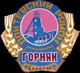 Герб города Горняк