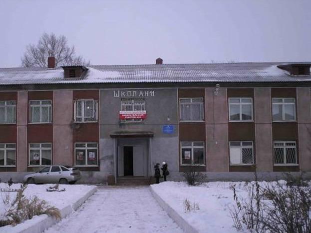 Школа №11