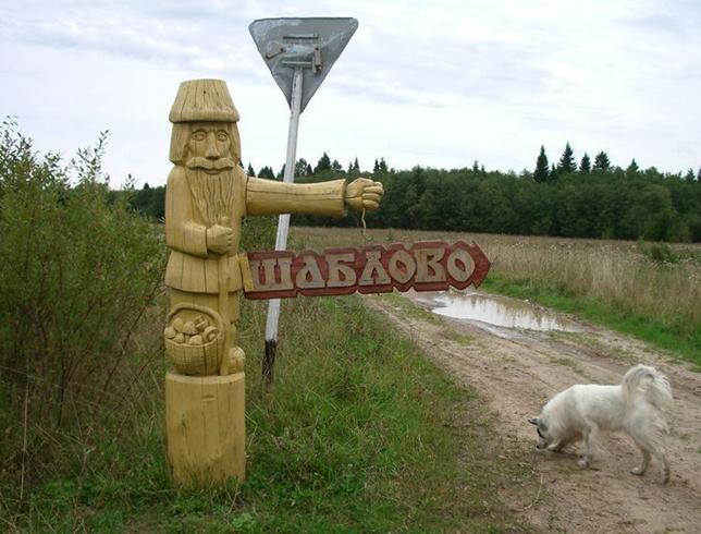 Деревня Шаблово