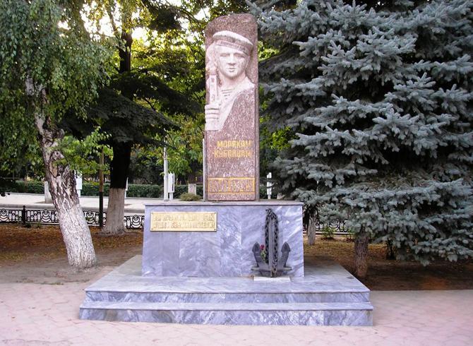 Памятник морякам-кубанцам