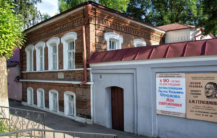 Музей-усадьба Герасимова