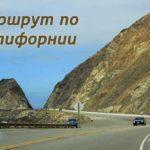 Маршрут по Калифорнии США на машине / авто