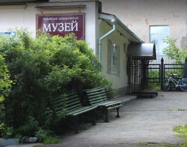 Режевский исторический музей