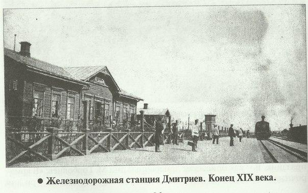 Железнодорожная станция Дмитриев, конец 19 века