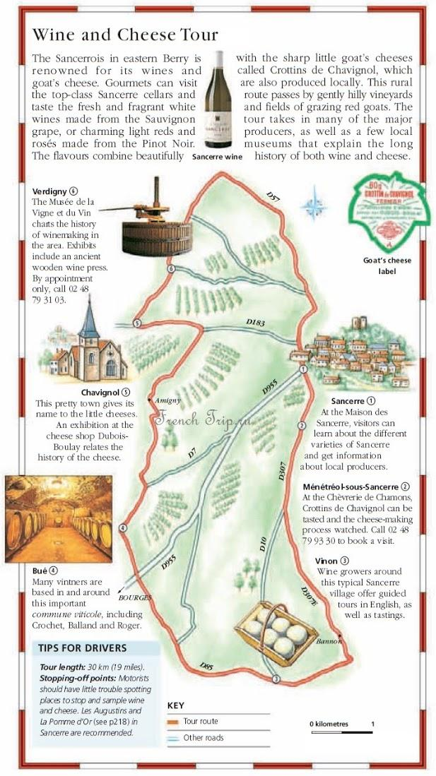 Винно-сырный маршрут по Берри Bourges (Бурж), Франция