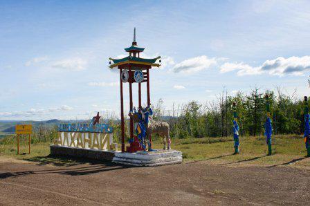 достопримечательности забайкальского края фото с описанием