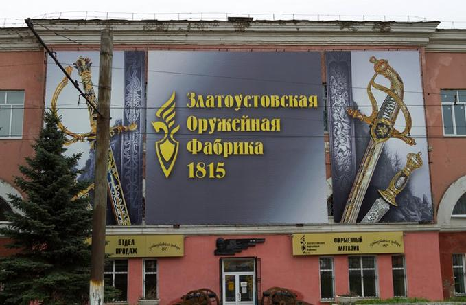 Златоустовский музей «Оружейной фабрики»