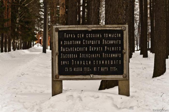 Чугунная плита в честь Зануцци в парке Пушкина