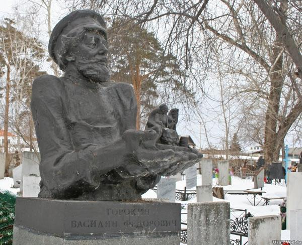 Могила В.Ф. Торокина, Каслинское кладбище